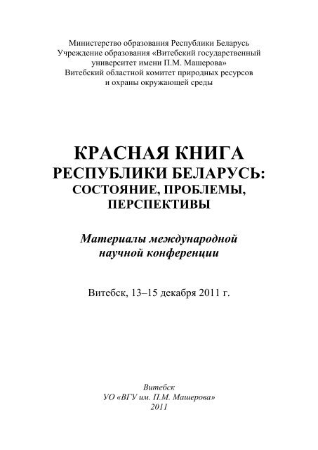 КРАСНАЯ КНИГА - Домашняя страница Земоглядчука