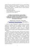 КРАСНАЯ КНИГА - Домашняя страница Земоглядчука - Page 7