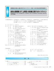 急性心筋梗塞(ST上昇型)の診療に関するガイドライン - 日本循環器学会