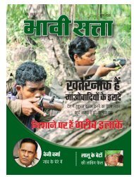 bhavisatta june 2013 issue