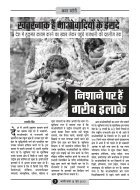 bhavisatta june 2013 issue - Page 5