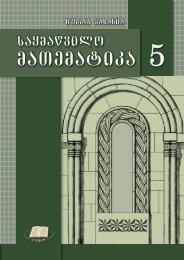maTematika - Ganatleba