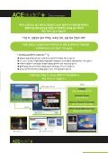 Movie Presentation Upgrade Your Contents & Service! - ACEME - Page 2