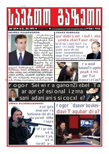 saerTo gazeTi~ internetSi www.saertogazeti.net