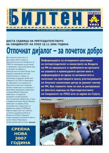 Bilten 44-2006.qxp - upoz.org.mk
