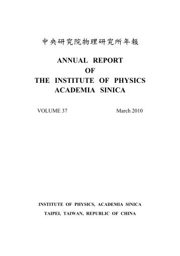 2009 Annual Report Vol.37 - 中研院物理研究所 - Academia Sinica