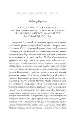 Владимир Короткий Аннотация. В статье обсуждается ...