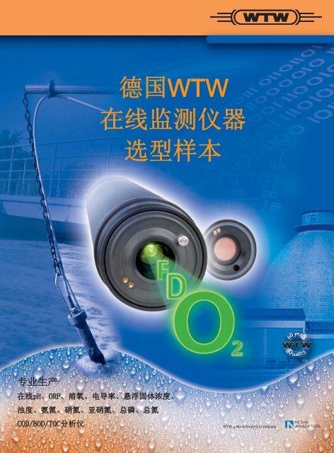 下载WTW在线监测仪器样本资料 - WTW.com