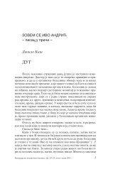 ЗОВЕМ СЕ ИВО АНДРИЋ – писац у причи