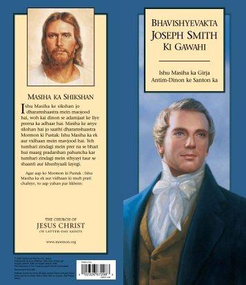 The Testimony of the Prophet Joseph Smith