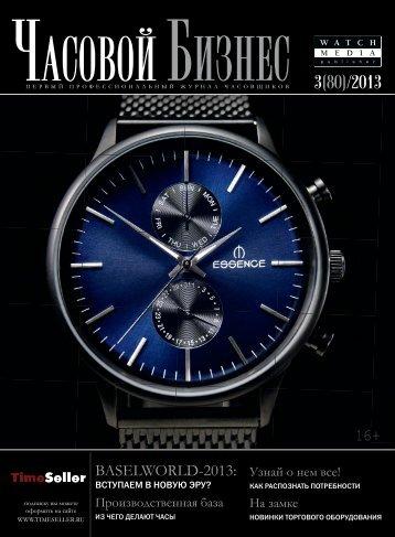 """Журнал """"Часовой бизнес"""" №3-2013"""
