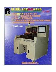 KU-2000圖解 - BGA植球機