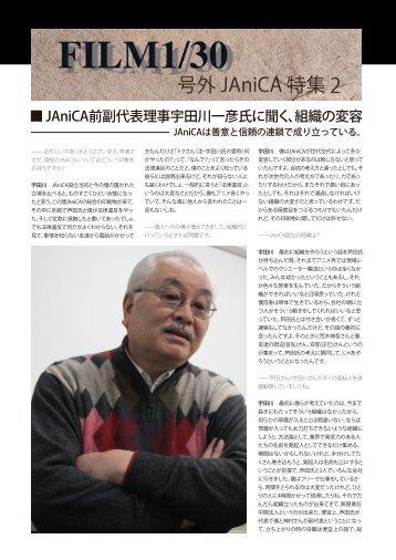 宇田川一彦前副代表理事にインタビュー - オープロダクション