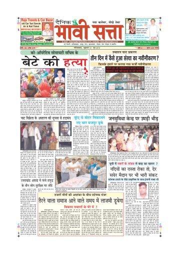 bhavisatta 21 june