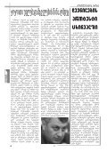 xeobis macnes axali cxovreba _ liaxvis xeoba - Page 4