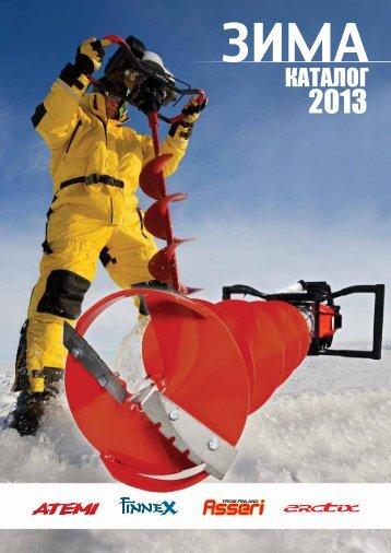 ЗИМА | КАТАЛОГ 2013 - Рыболовный мир АТЕМИ