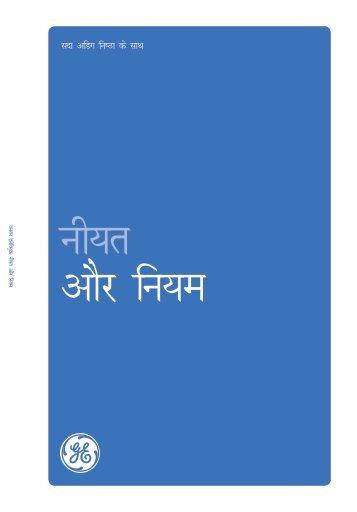 hindi (pdf)