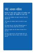 hindi (pdf) - Page 5