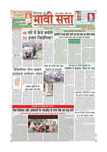 bhavisatta 22 june 2013