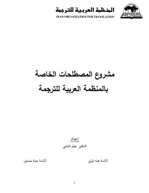 قاموس المصطلحات المنظمة العربية للترجمة