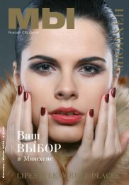 Mbl - Russian City Guide / Winter 2012