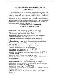 ЛЕКСИКО-ТЕРМИНОЛОГИЧЕСКИЙ СЛОВАРЬ- МИНИМУМ В ...