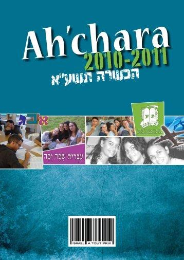pour voir le flyer de la haHchara