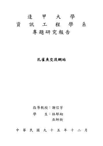 孔雀魚交流網站 - 逢甲大學資訊工程系研討室借用
