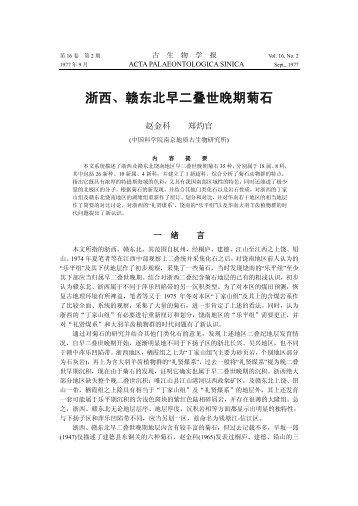 浙西、赣东北早二叠世晚期菊石 - 中国科学院南京地质古生物研究所 ...