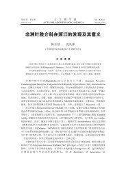 非洲叶肢介科在浙江的发现及其意义 - 中国科学院南京地质古生物研究 ...