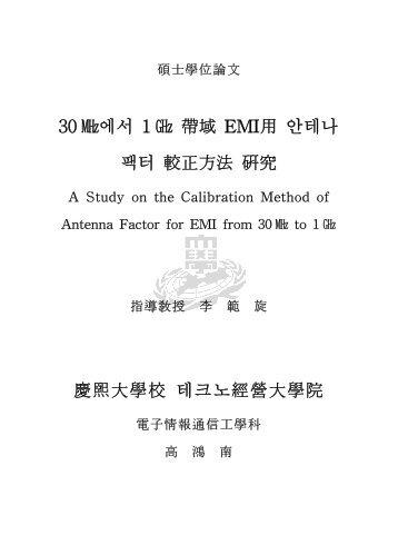 30 에서 1 帶域 EMI用 안테나 팩터 較正方法 硏究 慶熙大學校 테크노 ...