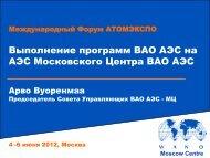 TSM WANO MC 2006 - АтомЭкспо-2012