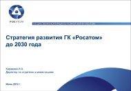 Росатом» до 2030 года