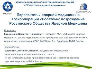 Программа развития ядерной медицины в России
