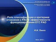Роль классификации и критериев отнесения к РАО в ...