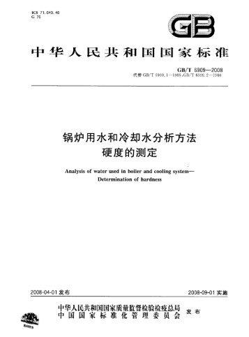 GB6909-2008 锅炉用水和冷却水分析方法硬度的测定.pdf