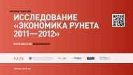 Runeteconomics2011-2012--presentation-1920x1080