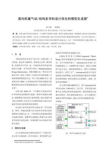 面向机翼气动/结构多学科设计优化的模型生成器 - 南京航空航天大学 ...