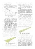 面向机翼气动/结构多学科设计优化的模型生成器 - 南京航空航天大学 ... - Page 2