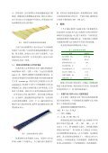 面向机翼气动/结构多学科设计优化的模型生成器 - 南京航空航天大学 ... - Page 3