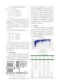 面向机翼气动/结构多学科设计优化的模型生成器 - 南京航空航天大学 ... - Page 4