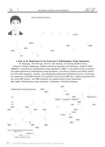 关于多学科设计优化计算框架的探讨 - 南京航空航天大学-航空宇航 ...