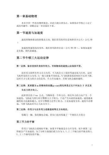 航空模型的空气动力学 - 南京航空航天大学-航空宇航学院飞机设计 ...