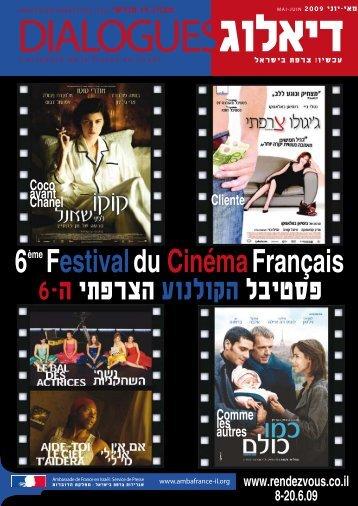 6 Festivaldu CinémaFrançais - La France en Israël