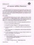 Gaon Kalyan Samiti Guideline (Oriya) - Angul - Page 4