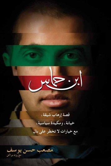 Son-of-Hamas_Arabic