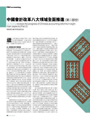 中國會計改革八大領域全面推進(第二部份)