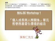 MALSE Workshop 1 「個人成長與人際關係」單元教學與基督化價值的 ...