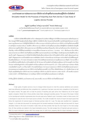 Simulation Model for the Processes of Importing Auto ... - AS Nida