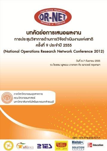 Abstract of the Proceedings OR-NET2012 - AS Nida - สถาบันบัณฑิต ...